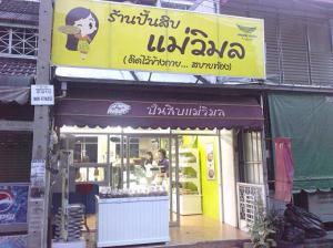 ร้านปั้นสิบแม่วิมล สาขาหลังการบินไทย